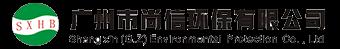 广州市汇意环保有限公司