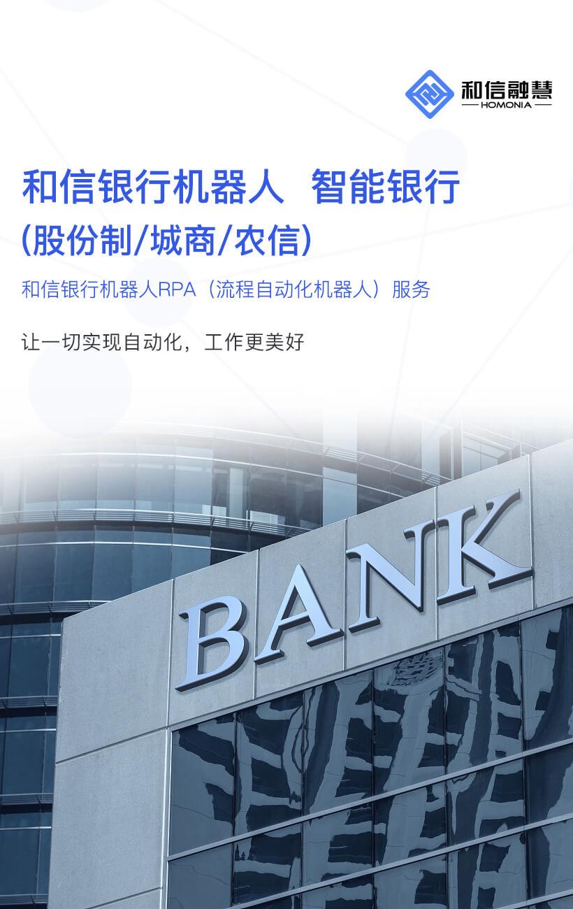 和信银行机器人-智能银行解决方案