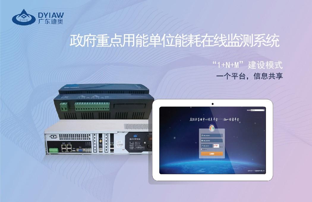 政府重点用能单位能耗在线监测系统