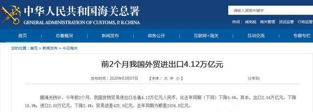 海关总署:前2个月进出口总值同比下降9.6%,贸易逆差425.9亿元