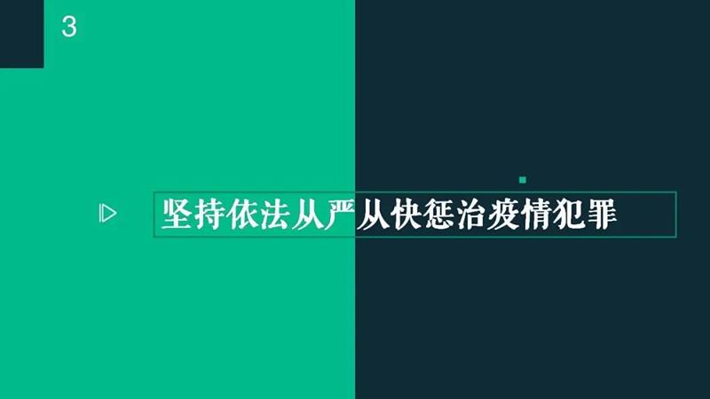 中江欧宝体育登陆首页:疫战 ▏守护与安宁