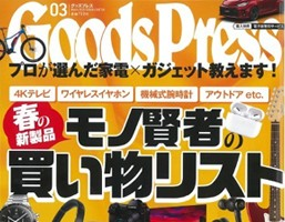 Langogo Genesis Got the Cover of GoodsPress