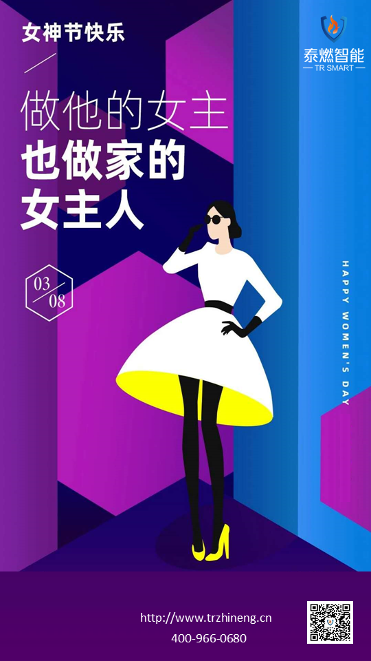 女神节:泰燃智能祝所有女神节日快乐!