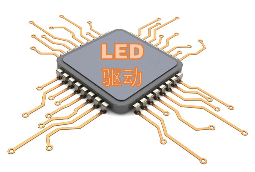 LED驱动