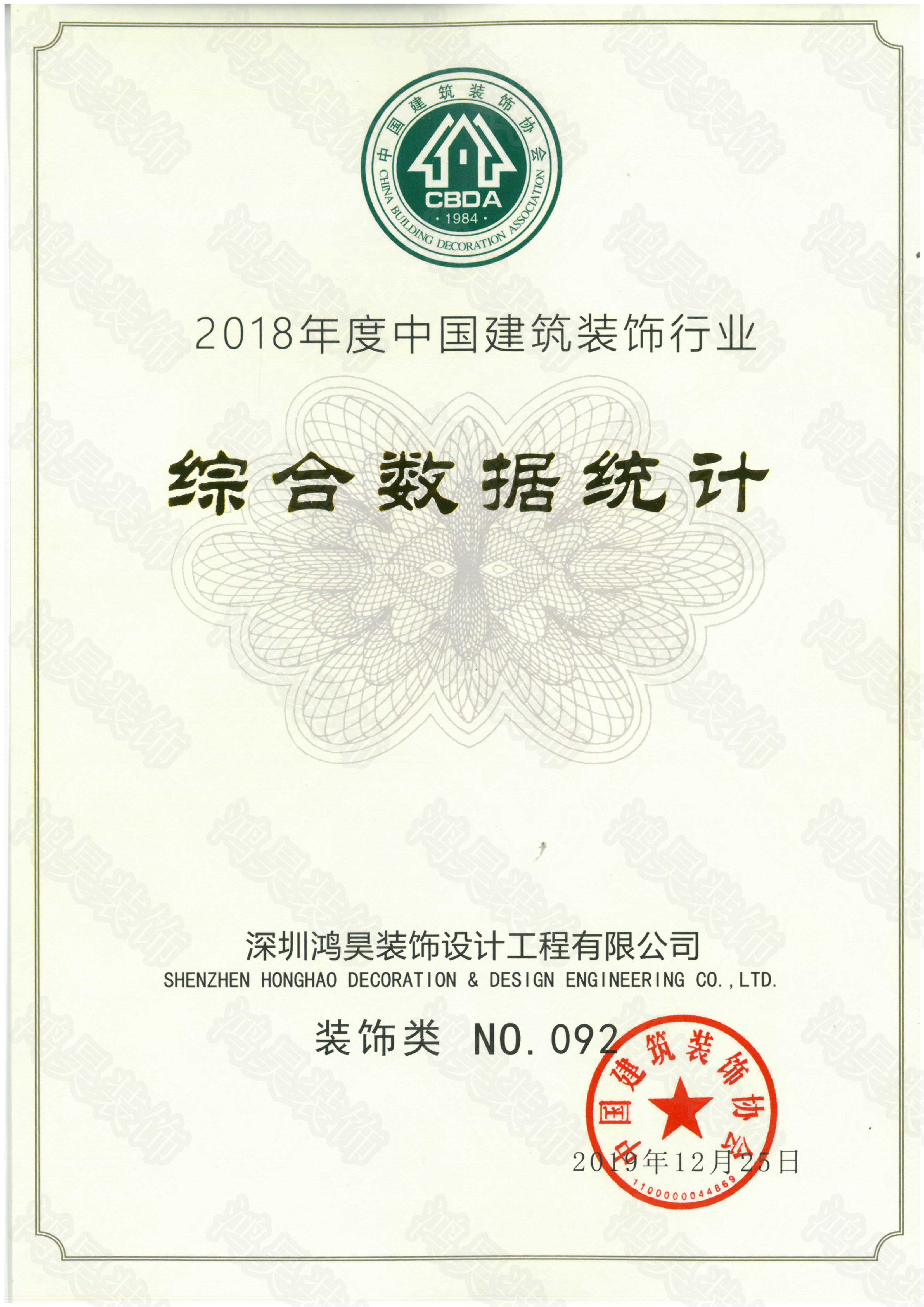 深圳鸿昊装饰设计工程有限公司入围装饰类百强