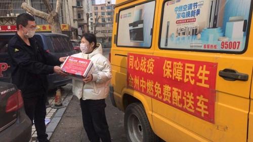 转发——《中国网:危难显担当,中国贝博手机登录助力农商户滞销产品销售》