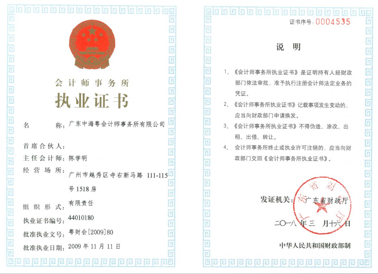 中海粤会计所执业证书