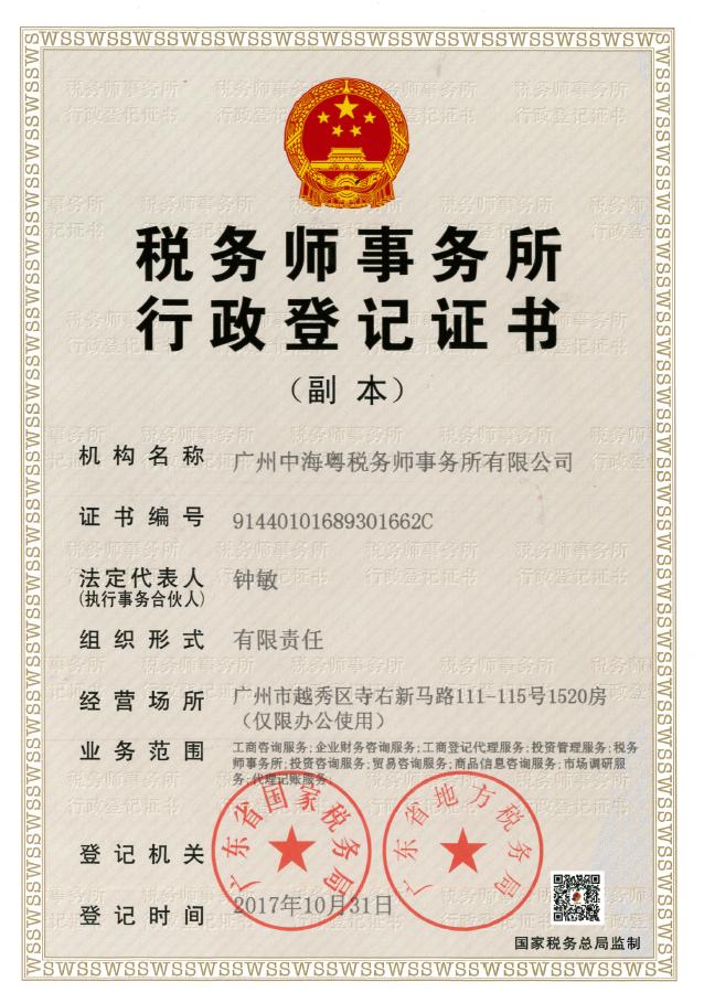 中海粤税务所执业证书
