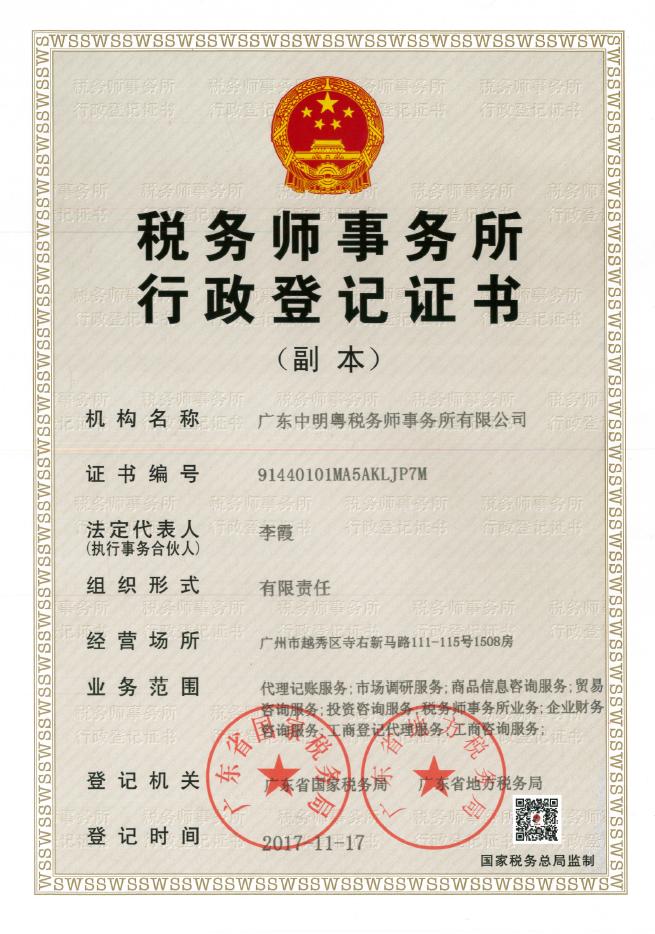 中明粤税务所执业证书