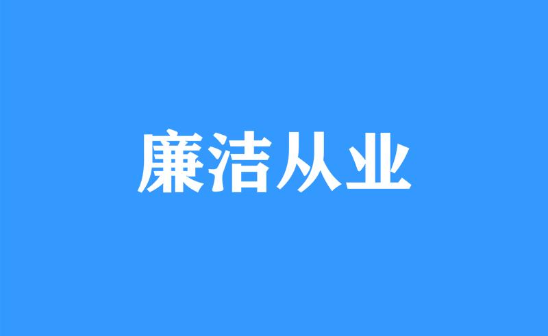 中铁工业召开2017年第一次党风建设和反腐倡廉工作联席会