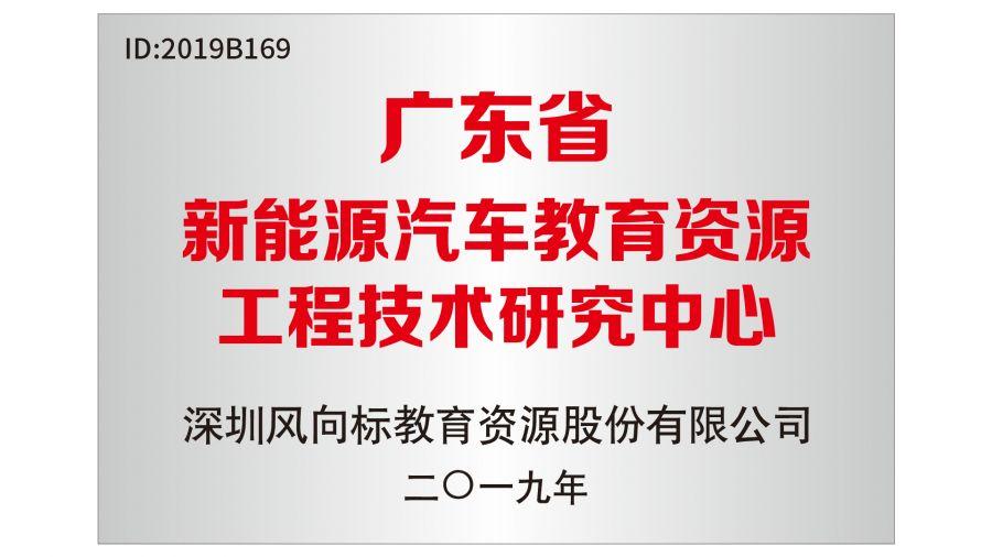 """喜报 说球帝app电脑版被认定为""""广东省新能源汽车教育资源工程技术研究中心"""""""