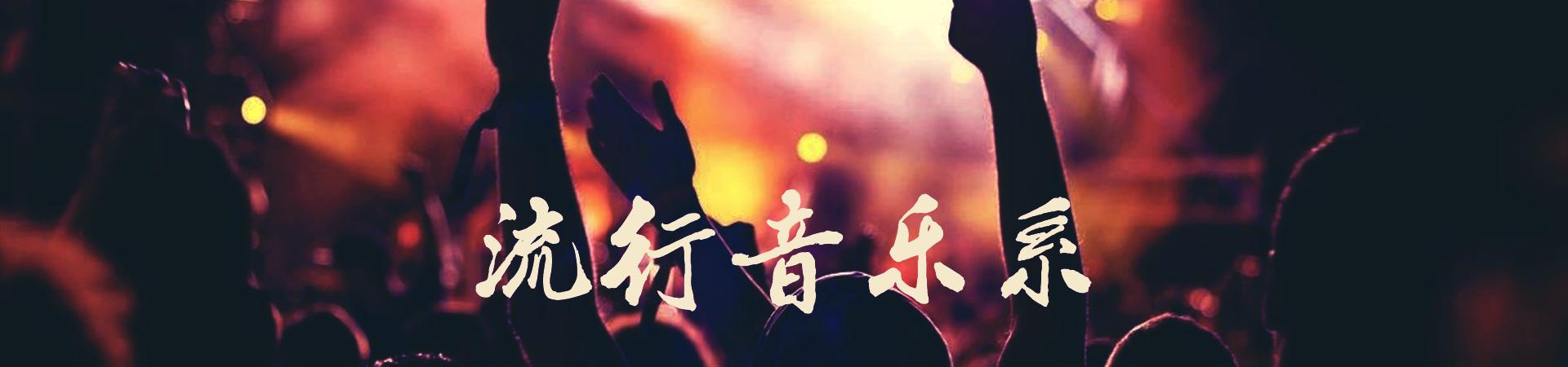 音乐产业与管理学院(流行音乐系)