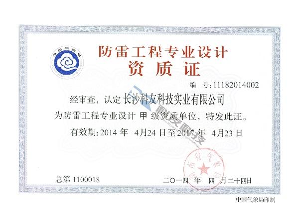 防雷工程專業設計資質證