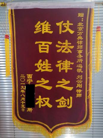 善战者无赫赫之功--青海西宁市某宾馆携手万典律师,多管齐下,顺利解决拆迁难题