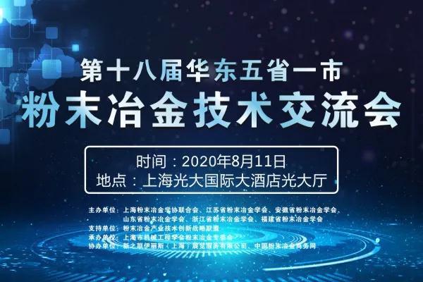 第18届华东五省一市粉末冶金技术交流会
