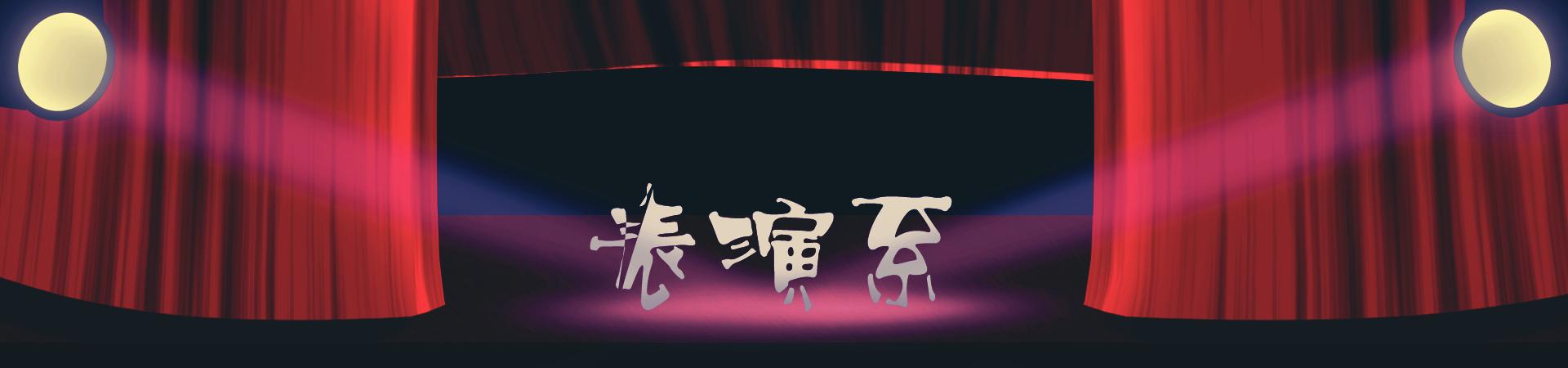 戏剧影视学院(表演系)