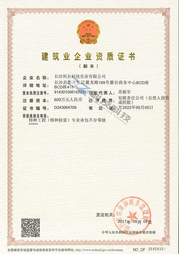 特種防雷資質證書