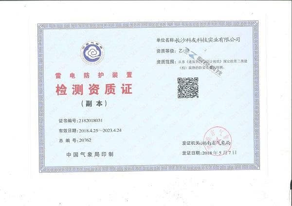 雷電防護裝置檢測資質證