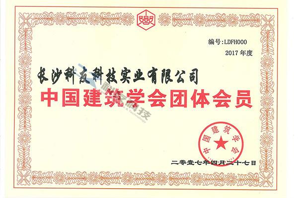 中國建筑學會團體會員