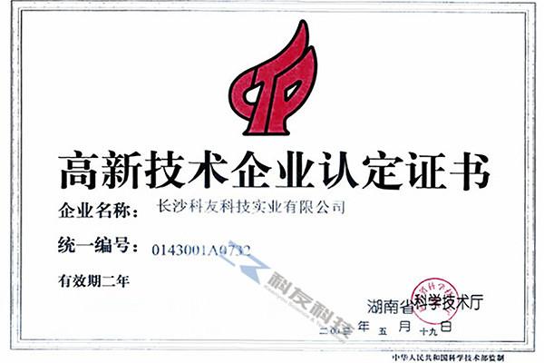 高新技術企業認定證書