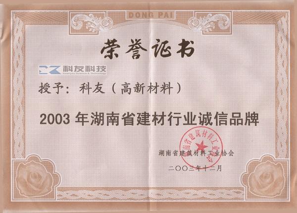 湖南省建材行業誠信品牌