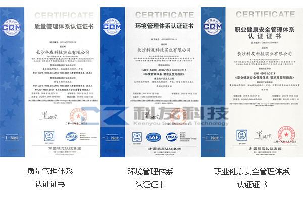 ISO體系認證證書