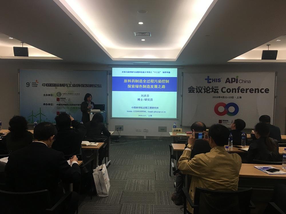 上海宝英光电科技有限公司参加 2018(第九届)中国国际制药工业环保发展论坛