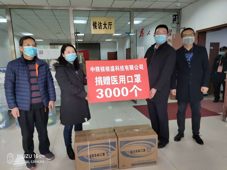 ManBetX体育向杨凌示范区捐赠防疫物资
