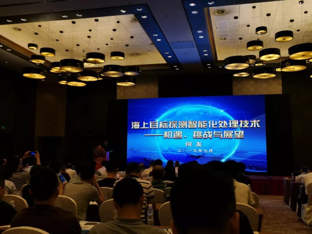 第二届现代雷达论坛—2019国际智能化探测感知大会