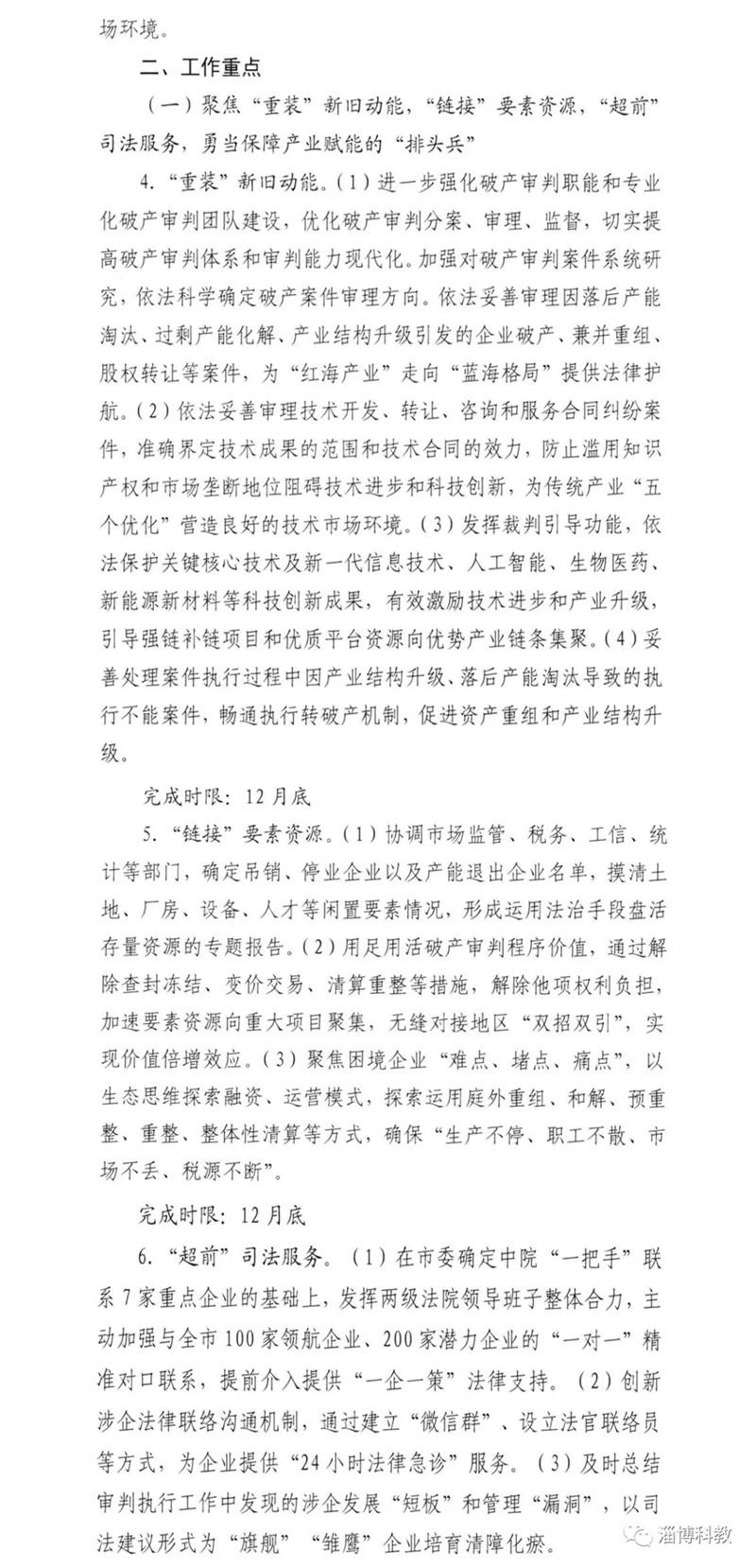 《法庭内外》栏目:高青欧宝体育登陆首页网上开庭助力企业复工复产