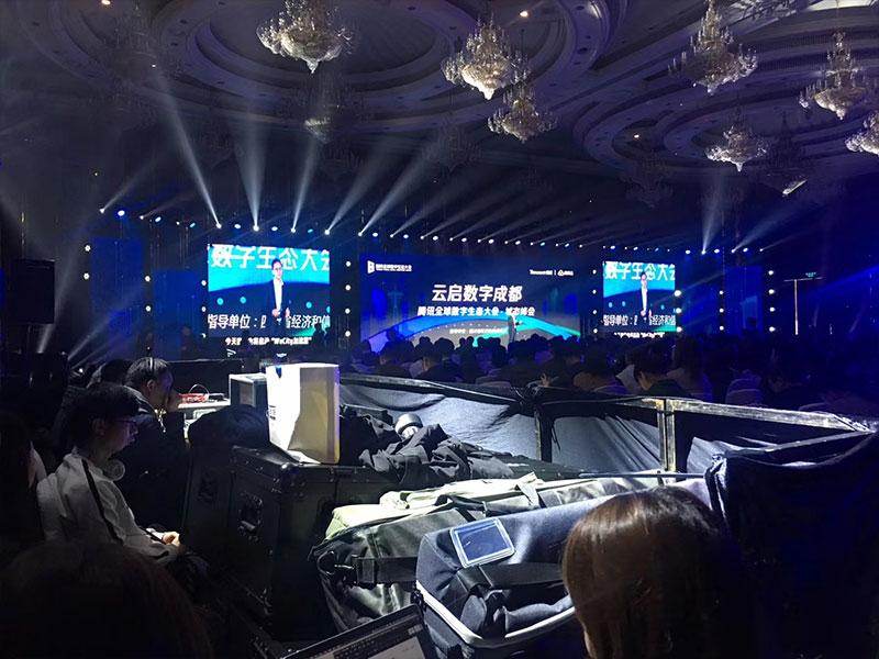 腾讯全球数字生态大会.城市峰会现场直播