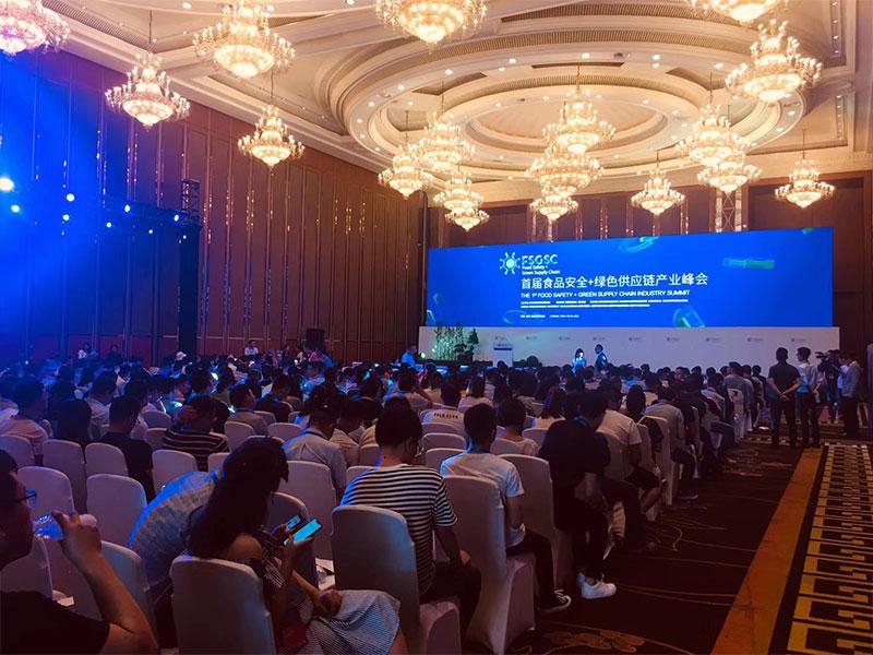 首届食品安全+绿色供应链产业峰会现场直播完成