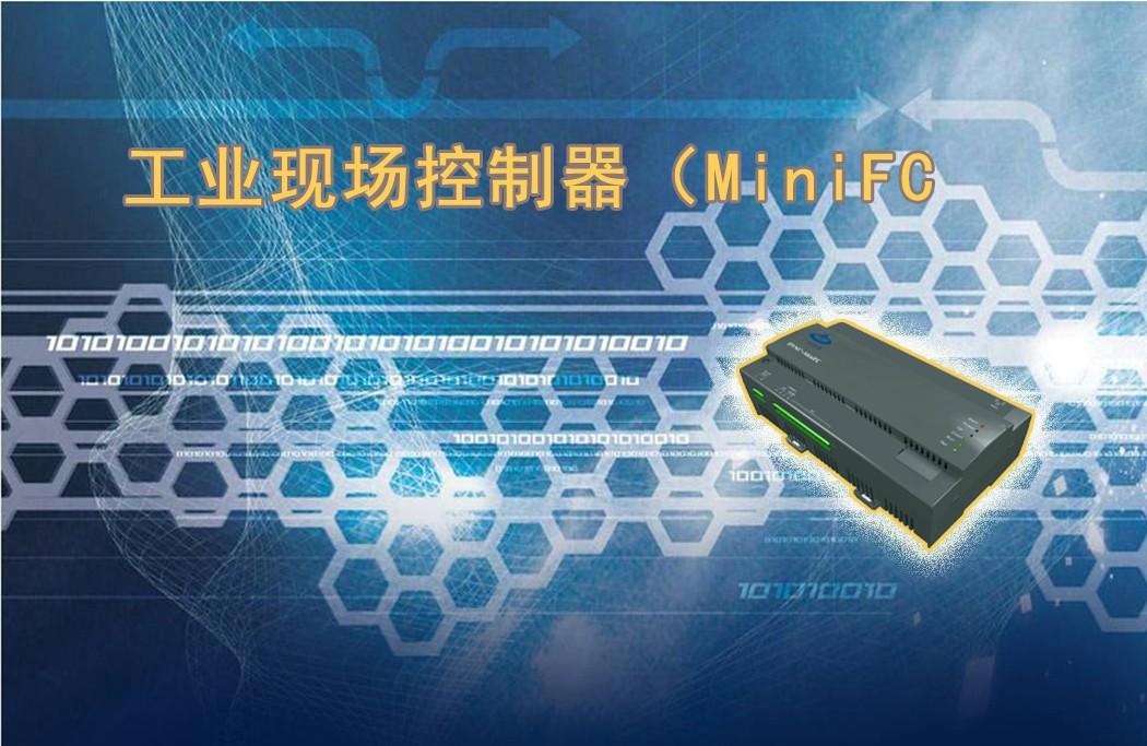 工业现场控制器MiniFC