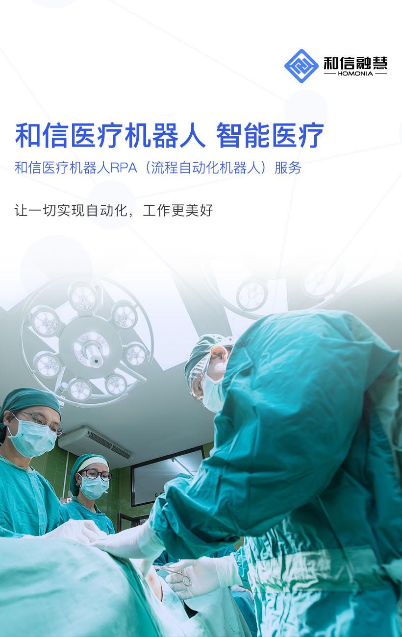 医疗机器人-智能医疗解决方案