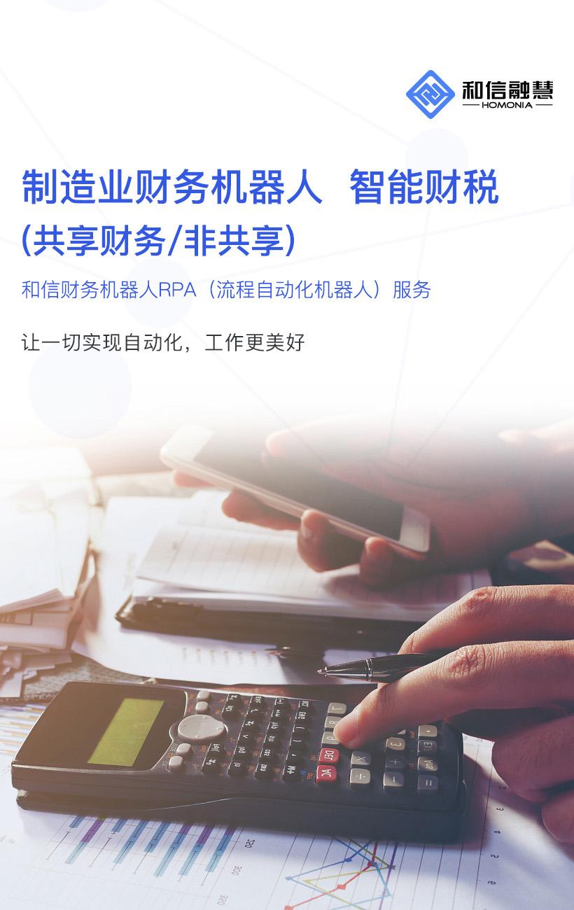 制造业财务机器人-智能财税解决方案