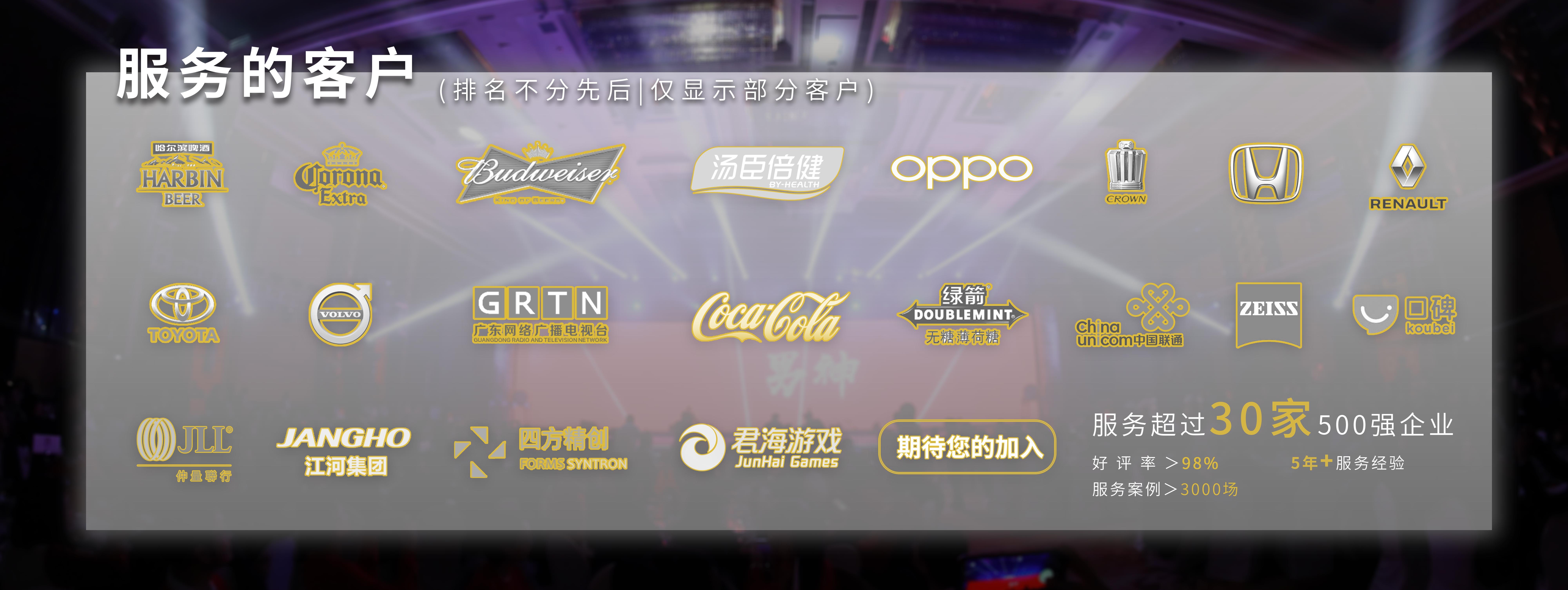 广州线上活动策划公司