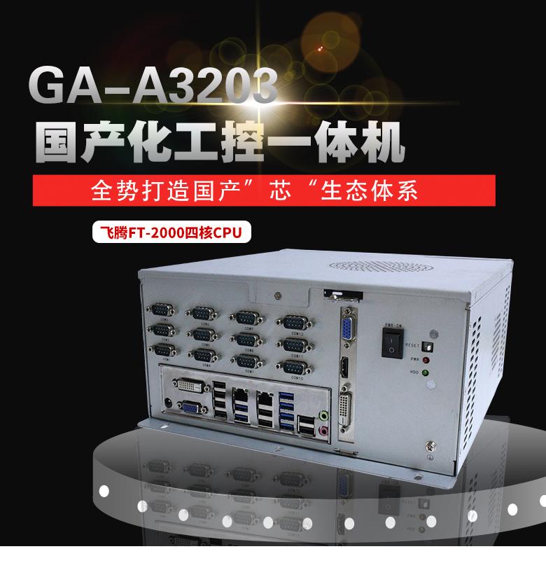 GA-A3203飞腾整机 2000/4国产工控机