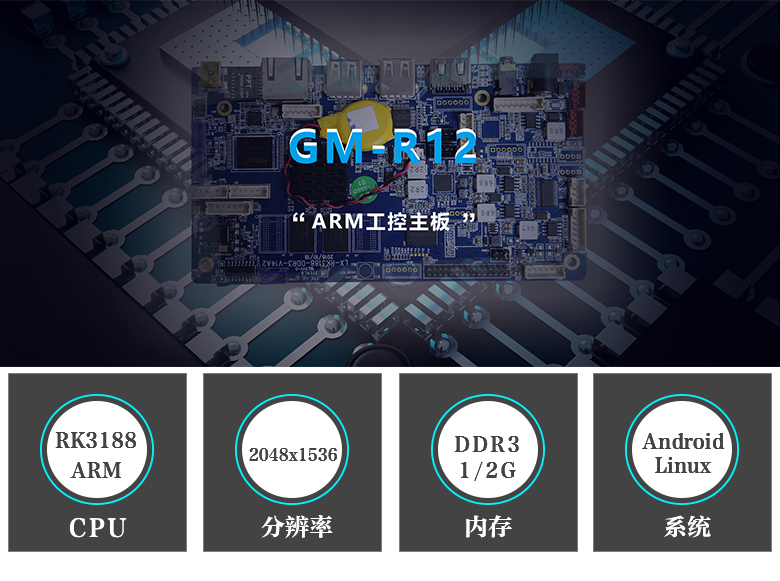 GM-R12 ARM工控主板RK3188/android主板