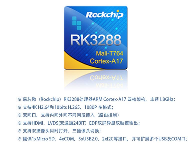 GM-R22 ARM架构主板RK3288