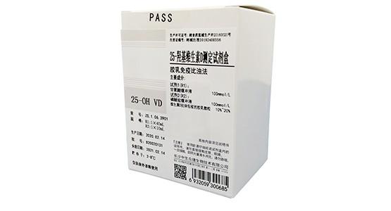 25-羟基维生素D测定试剂盒(胶乳免疫比浊法)
