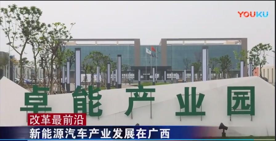 广西卫视-改革最前沿 20171123 (万博手机版登录 新能源汽车)