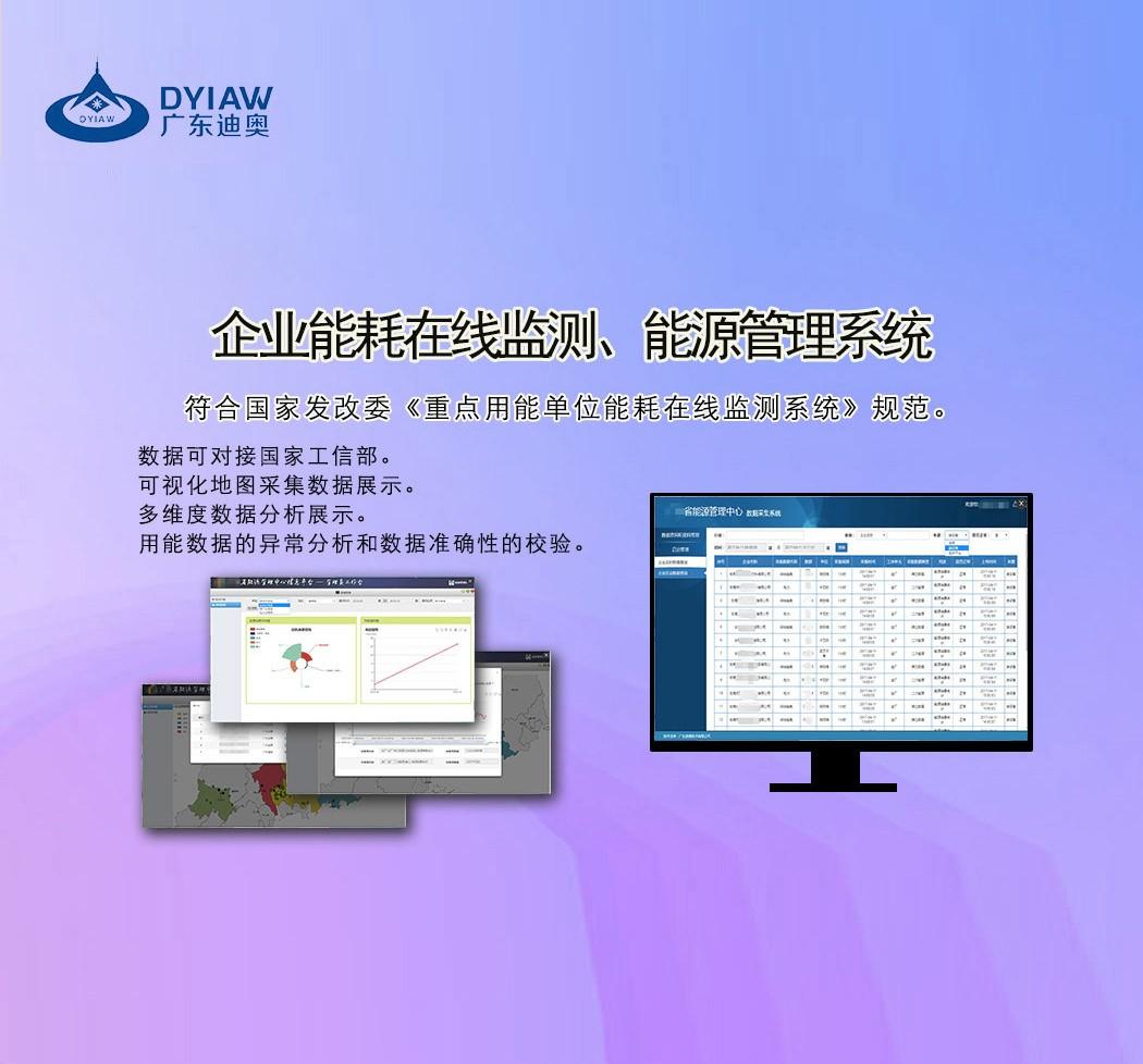 能耗在线监测(能源管理)