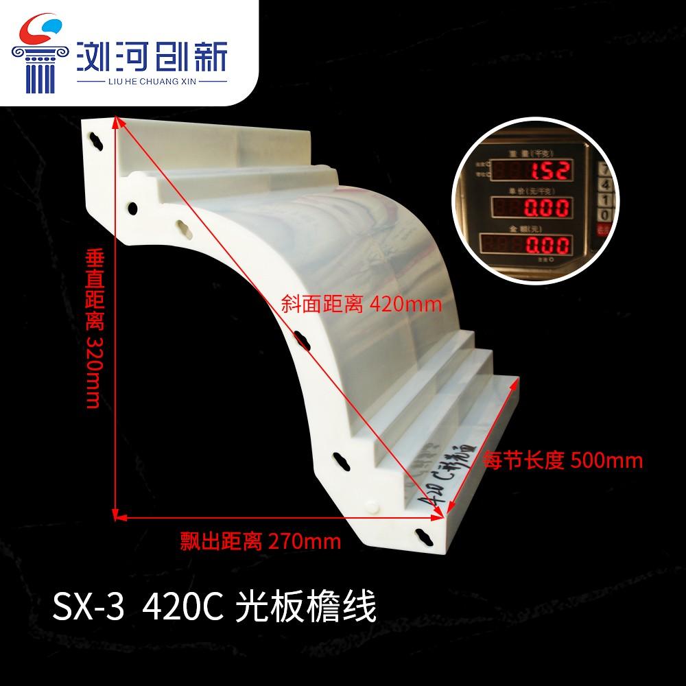 SX-003 420平面光板檐線