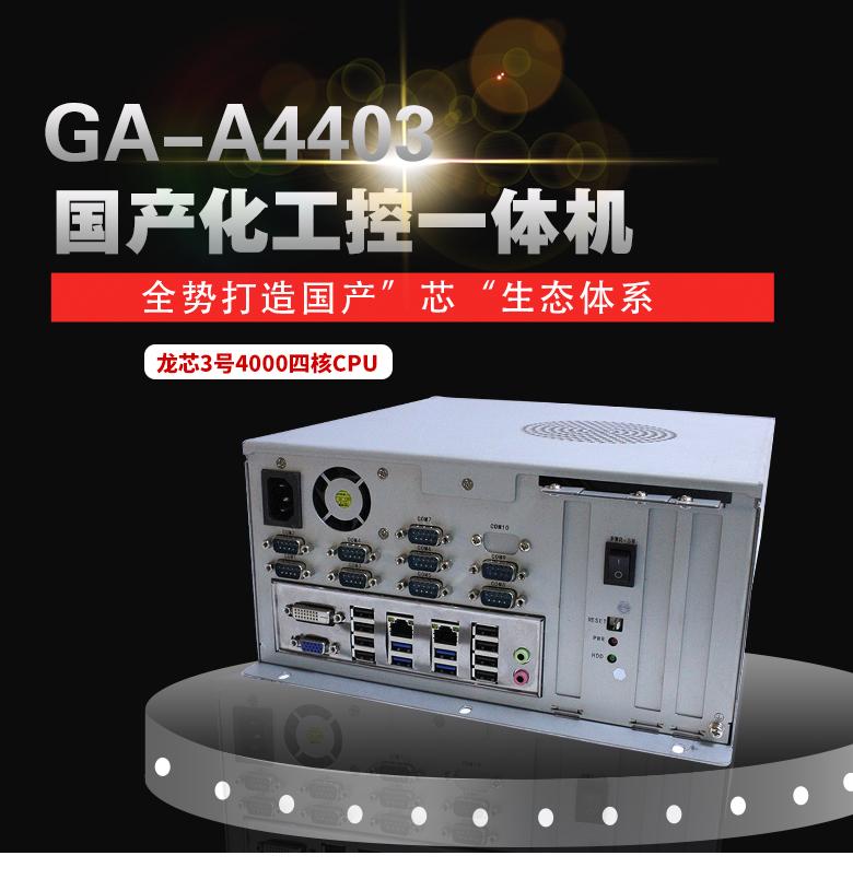 GA-A4403龙芯3A4000整机 国产工控整机