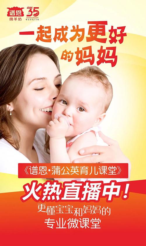 谱恩绵羊奶四大暖心服务,守护baby健康成长!