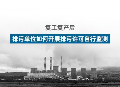 复工复产后,排污单位如何开展排污许可自行监测