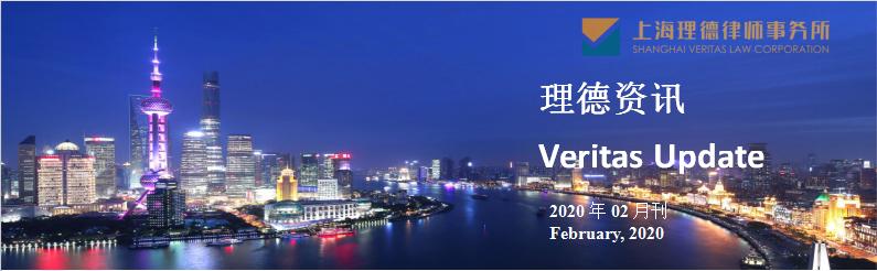 Issue 38-February 2020 Veritas Update