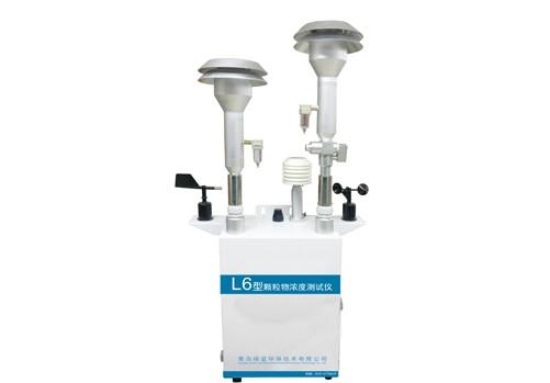 L6型 双通道β射线颗粒物监测仪