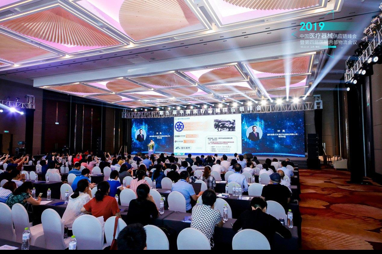 国科恒泰参加2019(第五届)中国医疗器械供应链峰会