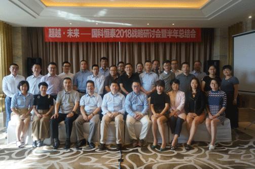 超越 • 未来 ——国科恒泰2018战略研讨会暨半年总结会在宁波成功召开